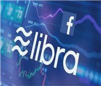 «فيسبوك» يكشف موعد إطلاق عملته الرقمية ليبرا