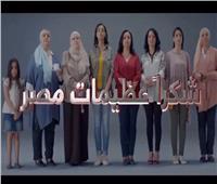 الرئيس السيسي يوجه رسالة للمرأة: شكراً عظيمات مصر| فيديو