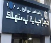 «حماية المستهلك» يحذر المواطنين من النصب في «الجمعة البيضاء»