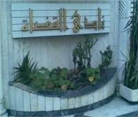 «نادي القضاة»: القانون المصري تكفل بحماية المرأة من جميع أشكال العنف