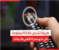 فيديوجراف| طريقة تشغيل القناة المفتوحة لمشاهدة مباراة الأهلي والزمالك