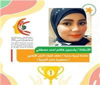 «ابنة الأزهر» أفضل معلمة تربية رياضية في الوطن العربي
