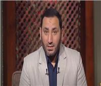داعية إسلامي يوضح مفهوم التغافل وأثره بين الناس