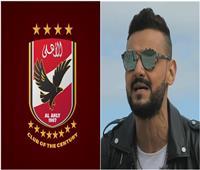رامز جلال يحتفل بفوز الأهلي على طريقته الخاصة.. فيديو