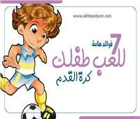 إنفوجراف| 7 فوائد هامة للعب طفلك «كرة القدم»