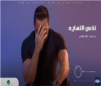 «نفس النهاية» لـ«تامر حسني» تقترب من 8 مليون مشاهدة