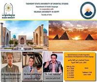 بدء سلسلة المحاضرات الافتراضية الدولية بجامعة حلوان