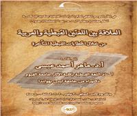 العلاقة بين اللغتين القبطية والعربية في محاضرة بمكتبة الإسكندرية