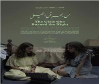«من يحرقن الليل».. عرض سعودي في مهرجان القاهرة السينمائي