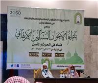 الشؤون الإسلامية السعودية: التحذير من خطر الإخوان «قربة لله»
