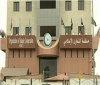 منظمة التعاون الإسلامي تؤكد دعمها لقضية جامو وكشمير