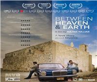 إطلاق فيلم «بين الجنة والأرض» بسينما زاوية ابتداءً من 2 ديسمبر