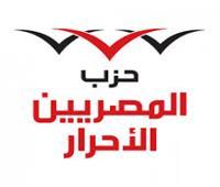 «المصريين الأحرار»: تصريحات السيسى حول نهر النيل رسالة للعالم ولإفريقيا