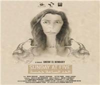 «لحد الساعة خمسة» لشريف البنداري ينافس في مهرجان القاهرة السينمائي