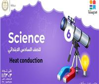 ننشر مراجعة درس «heat conduction» في مادة الـ«science» للصف السادس الابتدائي