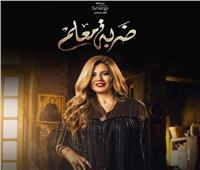 رانيا فريد شوقى تروج لمسلسل «ضربة معلم»