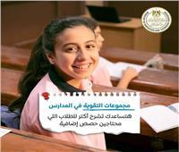 «التعليم»: مجموعات التقوية لمساعدة الطلاب الذين يحتاجون مزيد من الشرح