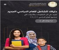 كل ما تريد معرفته عن منصة التعليم المصري