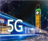 المملكة المتحدة الأكثر استخدامًا لشبكات الجيل الخامس «5G»