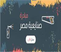 الثقافة: اليوم آخر موعد لقبول الدفعة الثانية في مبادرة «صنايعية مصر»