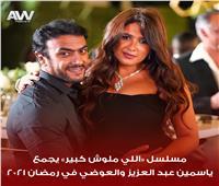 ياسمين عبد العزيز وأحمد العوضي يجتمعان في «اللي ملوش كبير»