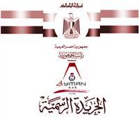 الجريدة الرسمية تنشر تصديق «السيسي» على إنشاء 5 جامعات خاصة