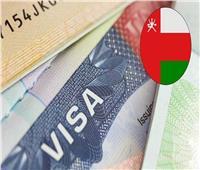 بعد تعليقها بسبب كورونا.. عُمان تستأنف إصدار بعض التأشيرات السياحية