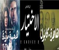 البطولات الجماعية كلمة السر.. قائمة مسلسلات رمضان 2021