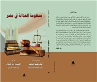«منظومة العدالة في مصر».. كتاب جديد لخالد القاضي