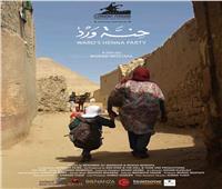 «حنة ورد» ينافس ضمن فعاليات مهرجان القاهرة السينمائي