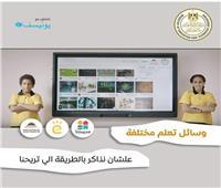 «التعليم»: وسائل تعليمية جديدة لجميع المراحل الدراسية