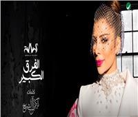 اسمع | «الفرق الكبير» أجدد أغاني أصالة من كلمات تركي آل الشيخ