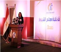مايا مرسي لـ«نائبات الشيوخ»: مصر تنظر إليكن بكل فخر