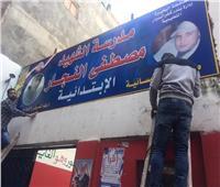 إطلاق اسم الشهيد مصطفى النجار على مدرسة بكفر الدوار