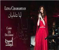 لينا شاماميان تعود لمصر بحفل غنائي بعد غياب 6 سنوات