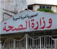 بسبب كورونا.. الصحة السورية تطالب المستشفيات بالانتقال لخطة الطوارئ