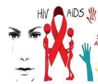 الاتصال الجنسي والحقن.. أهم أسباب الإصابة بمرض الإيدز