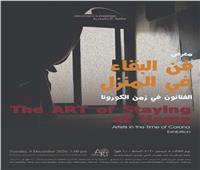 معرض «فن البقاء في المنزل» بمكتبة الإسكندرية