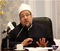 وزير الأوقاف: ديننا دين السماحة ومن أدى المُتَيسر سقط عنه المُتَعذر