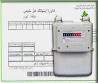 اليوم| بدء تسجيل قراءة عداد الغاز المنزلي لشهر ديسمبر