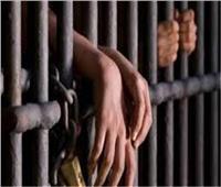 تأييد حبس العشيق الخائن 3 سنوات