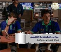 الوزارة: تطوير التعليم الفني يحول مصر إلى وجهة تصنيع عالمية