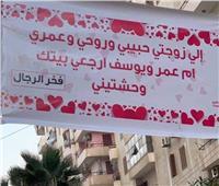 بـ«لافتة قلوب» في الشارع.. رجل يترجى زوجته مسامحته بالمنوفية