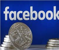 «فيسبوك» تقرر تغيير اسم عملتها الرقمية المشفرة
