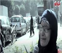«عواطف» ضحية جحود الأبناء: «بنتي رمتني في الشارع» | فيديو