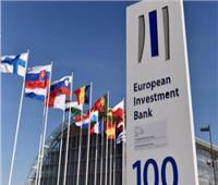 البنك الأوروبي لإعادة الإعمار: استثمرنا 7 مليارات يورو في مصر