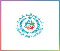 تحت شعار «يوم للجميع».. «الصحة العالمية» تحتفل بـ«ذوي الإعاقة»