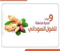 إنفوجراف | 9 فوائد صحية مذهلة للفول السوداني