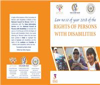 «قومي المرأة» يترجم قانون حقوق الأشخاص ذوي الإعاقة إلى الإنجليزية