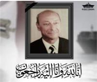 هيئة قناة السويس تنعي وفاة رئيسها الأسبق